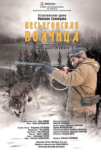 Логово волчицы фильм фото 94-214