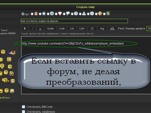 как вставить изображение на форуме